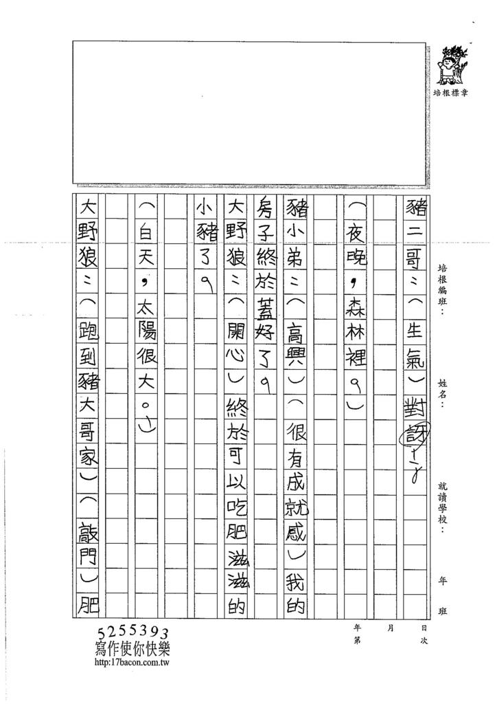 106W4309羅立宸 (3)