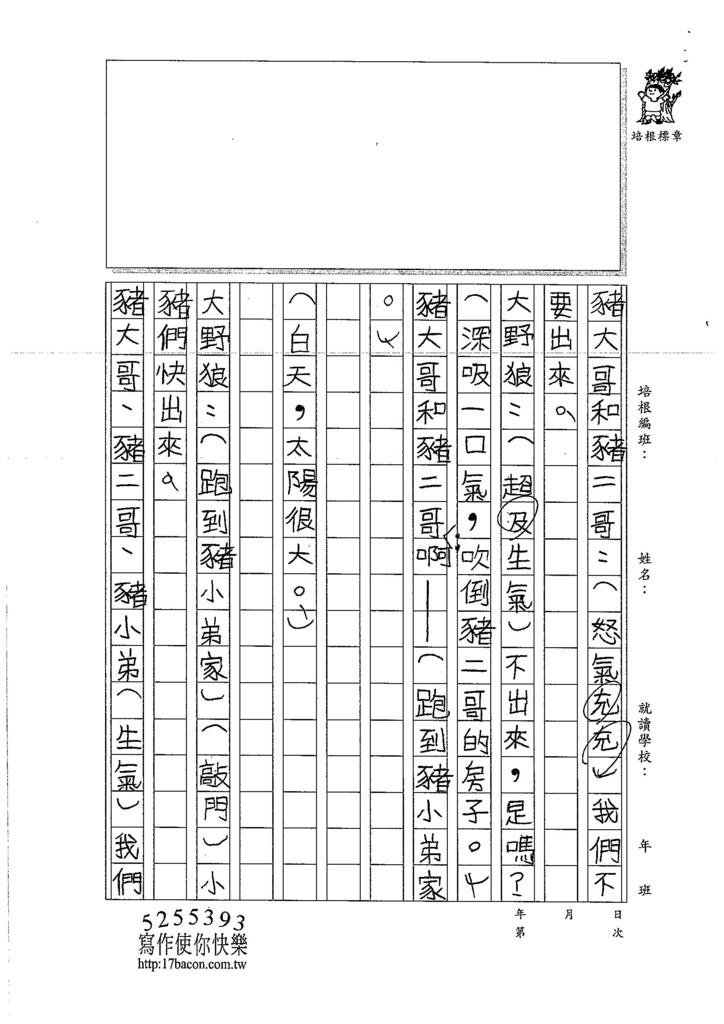 106W4309羅立宸 (5)