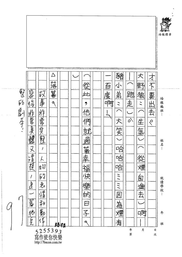 106W4309羅立宸 (6)