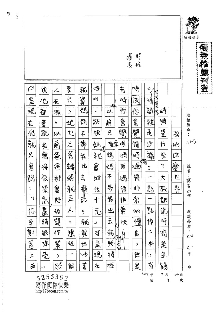 106W5309徐子甯 (1)
