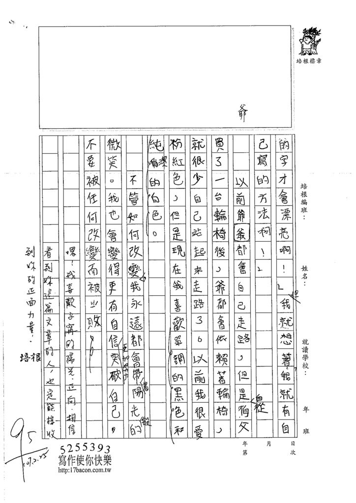 106W5309徐子甯 (2)