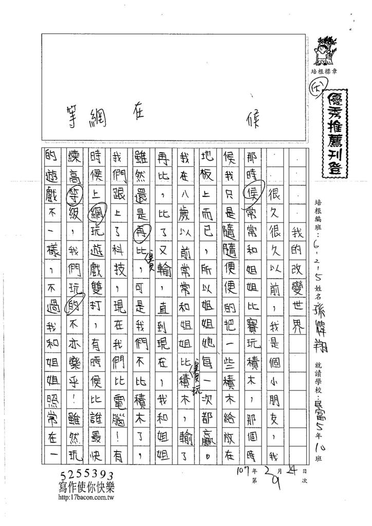 106W5309孫煒翔 (1)