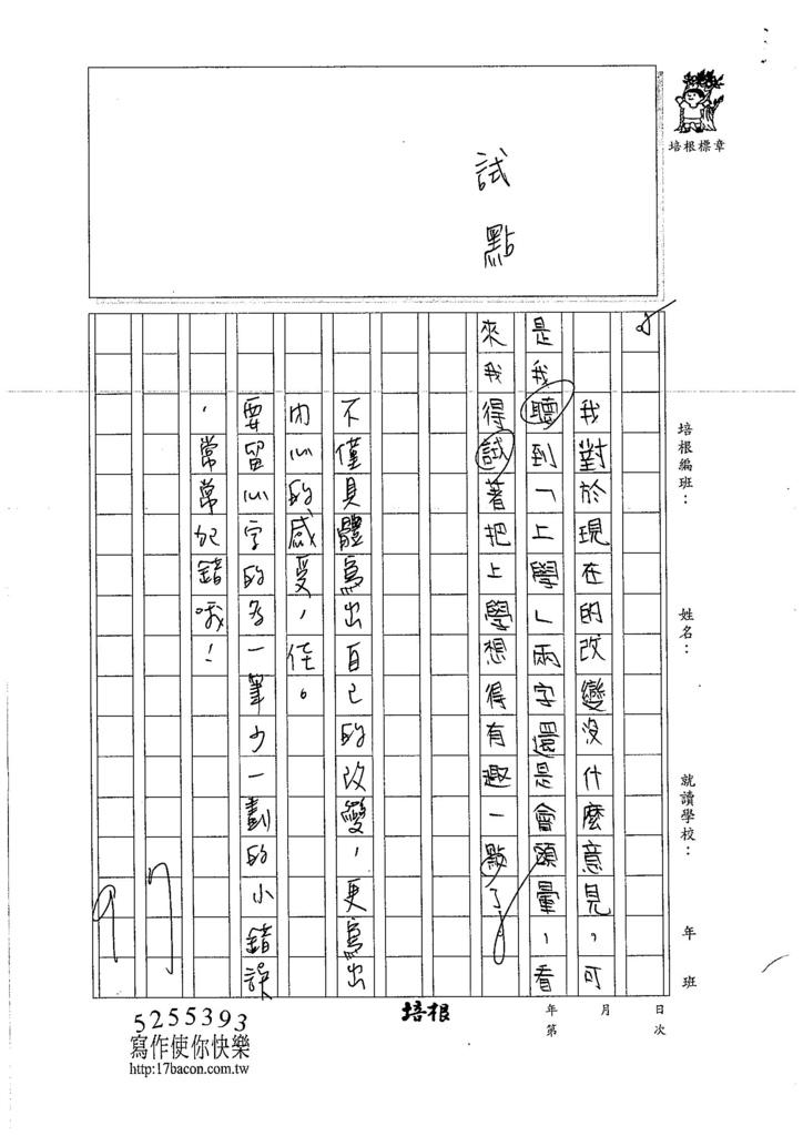 106W5309孫煒翔 (2)