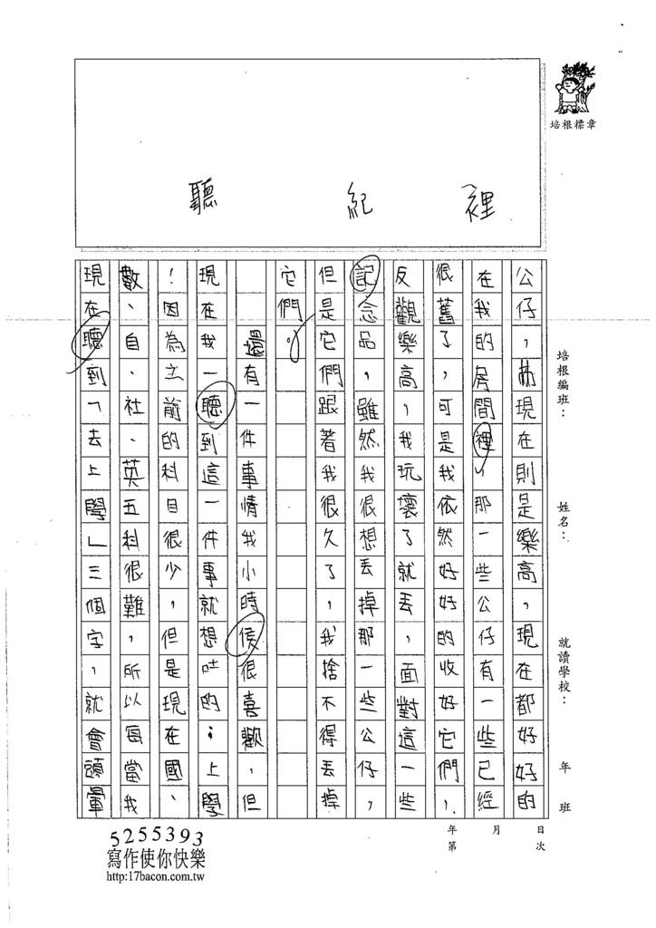106W5309孫煒翔 (4)