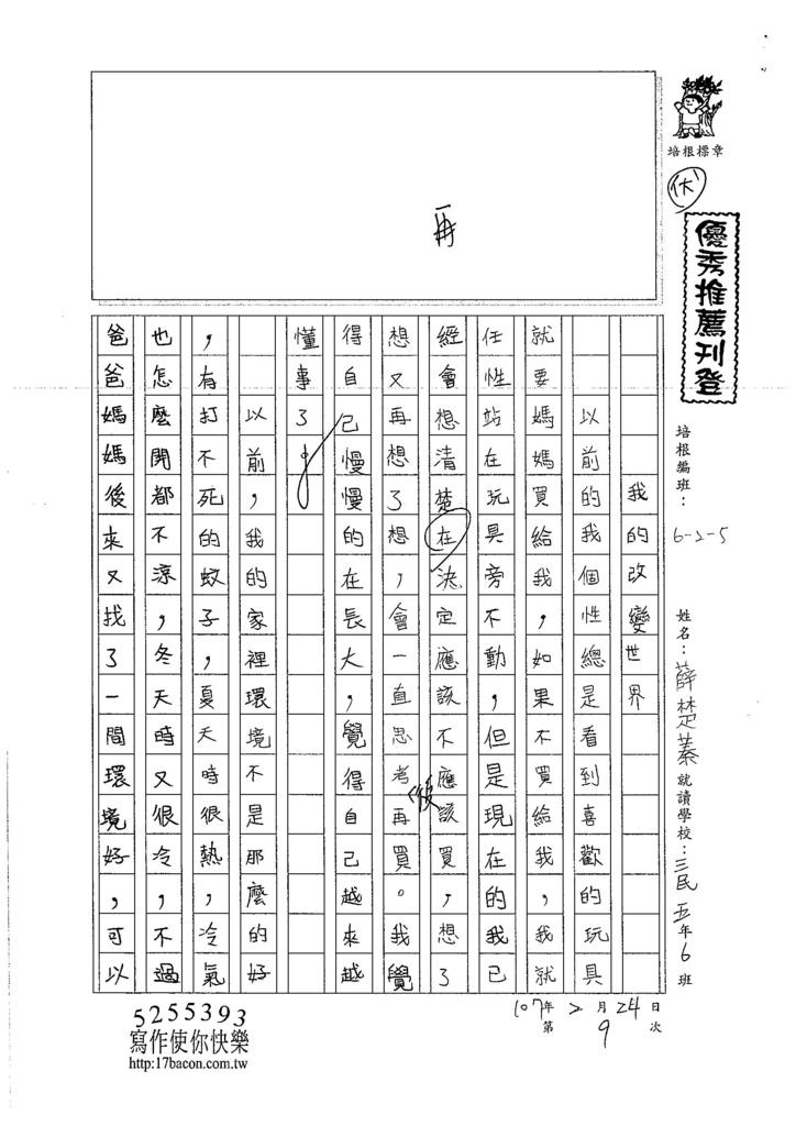 106W5309薛楚蓁 (1)