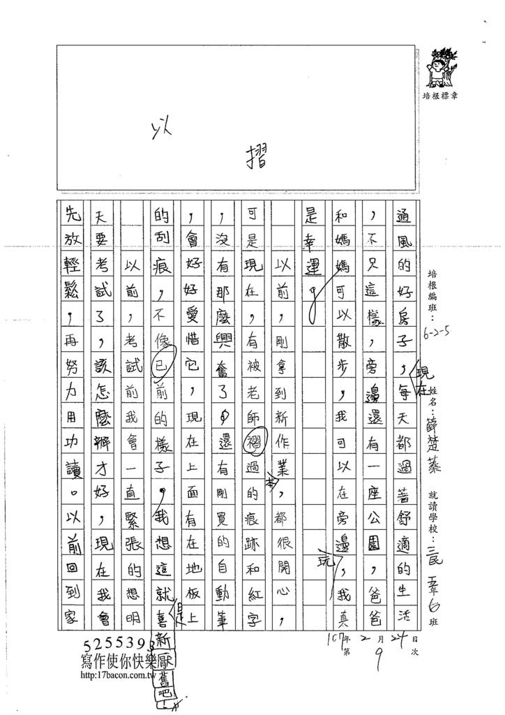 106W5309薛楚蓁 (2)