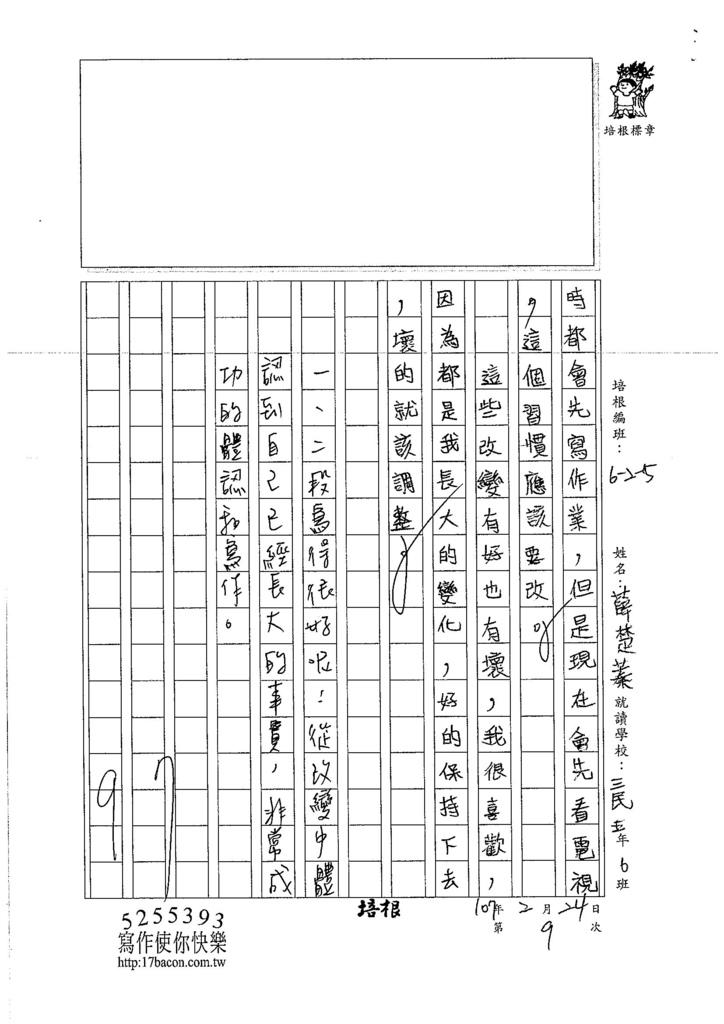 106W5309薛楚蓁 (3)