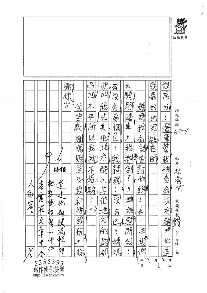 106W3310林宥竹 (2)