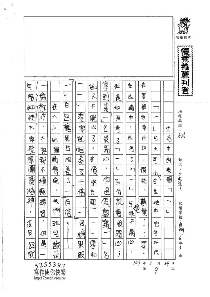 106W6309王采平 (1)