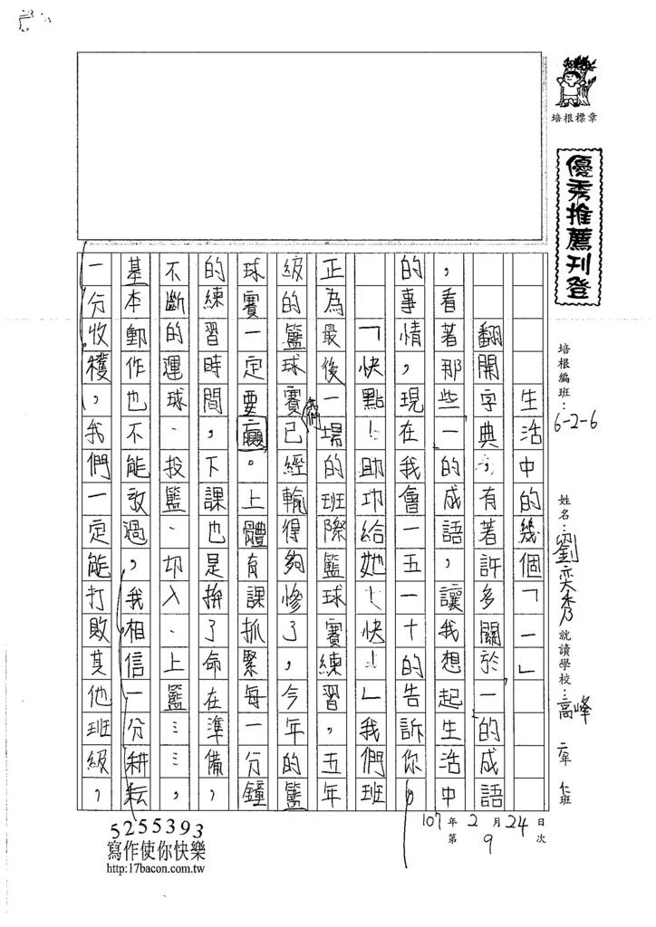 106W6309劉奕秀 (1)