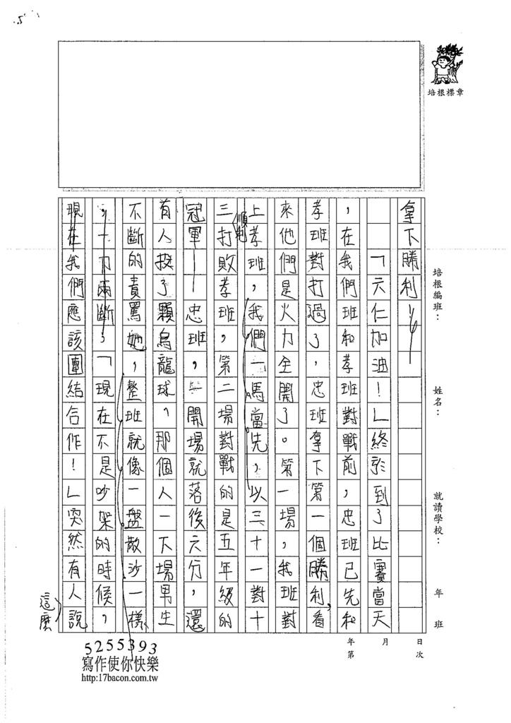 106W6309劉奕秀 (2)