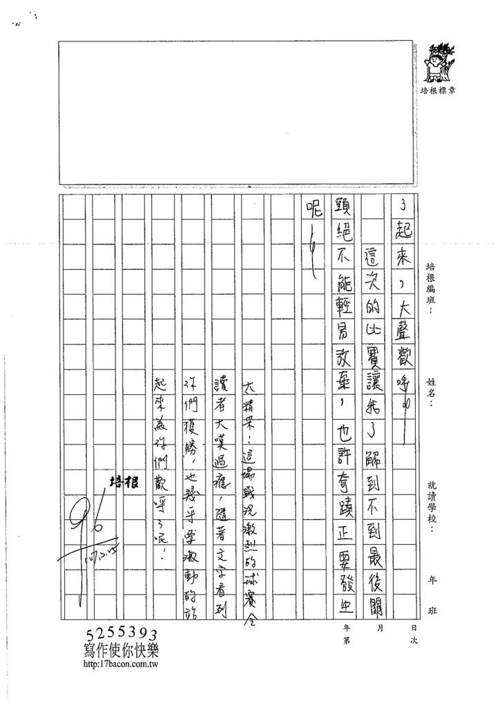 106W6309劉奕秀 (4)