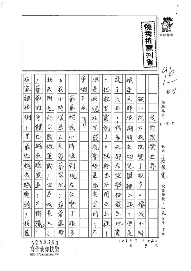 106W5309吳懷寬 (1)