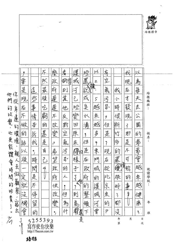 106W5309吳懷寬 (2)
