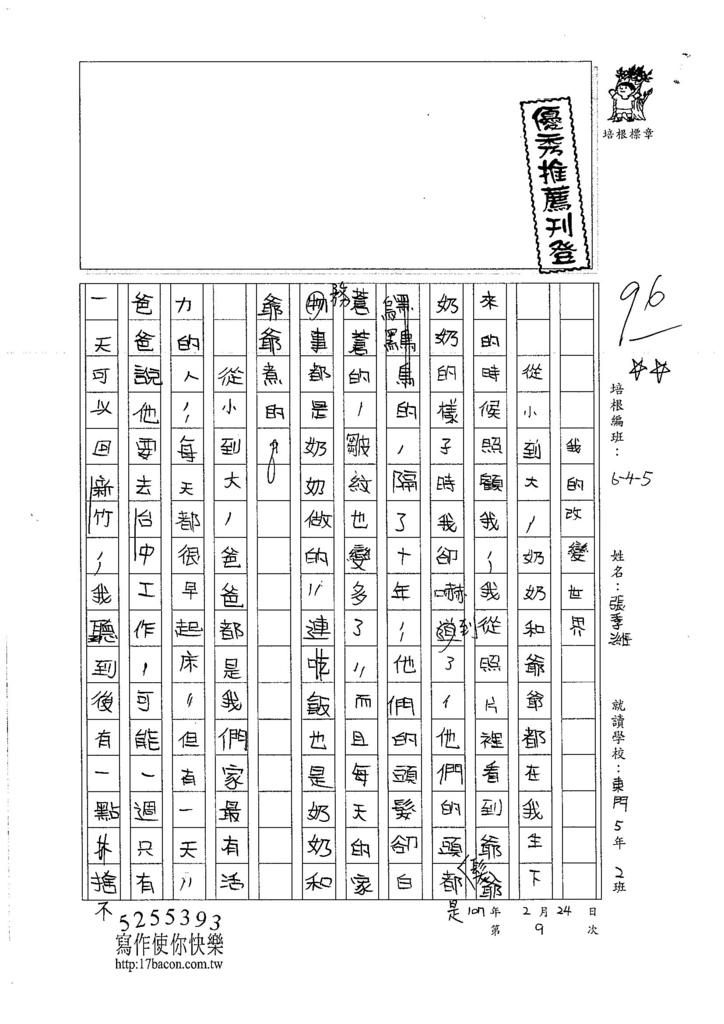 106W5309張季濰 (1)