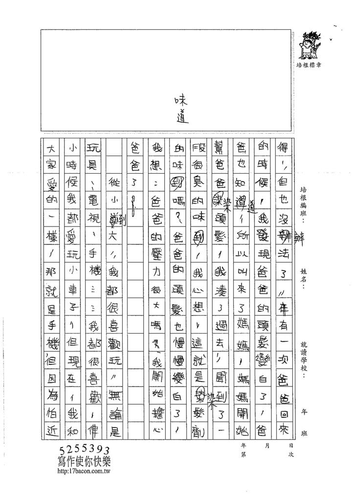 106W5309張季濰 (2)