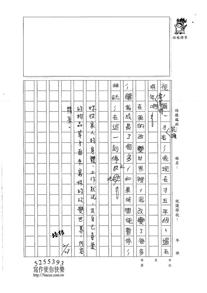 106W5309張季濰 (3)
