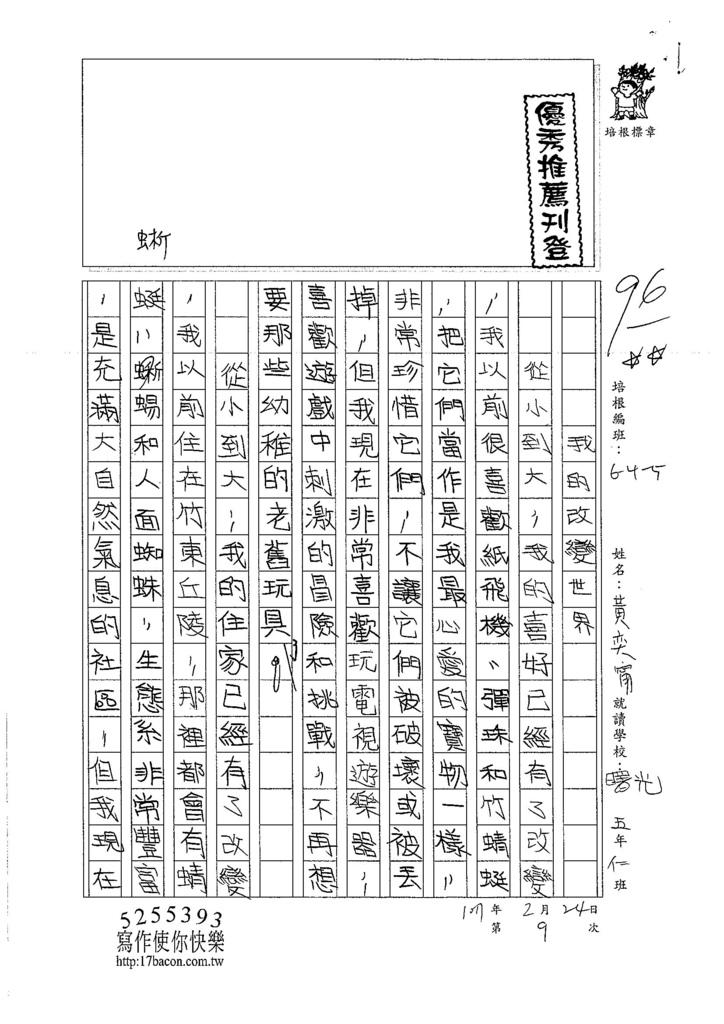 106W5309黃奕甯 (1)