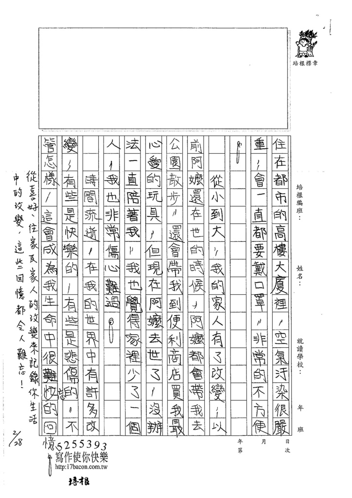 106W5309黃奕甯 (2)