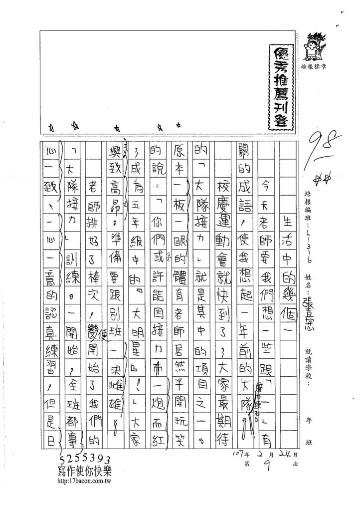 106W6309張嘉芯 (1)