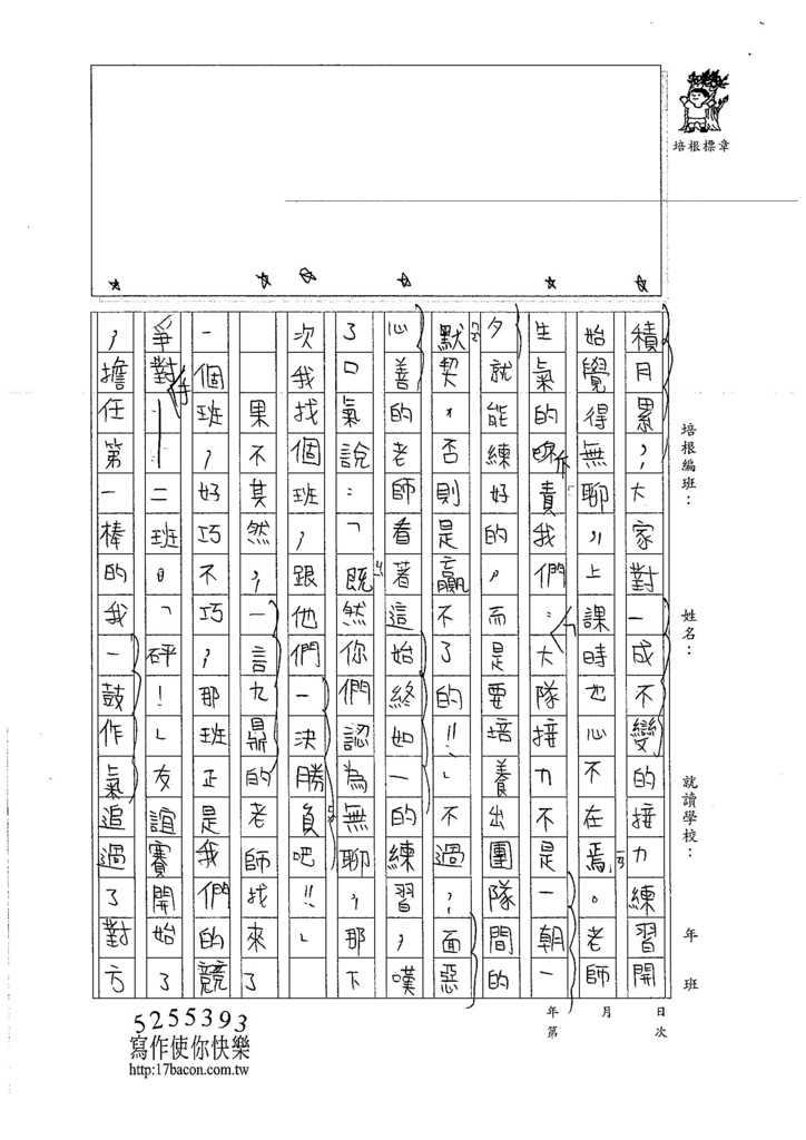 106W6309張嘉芯 (2)