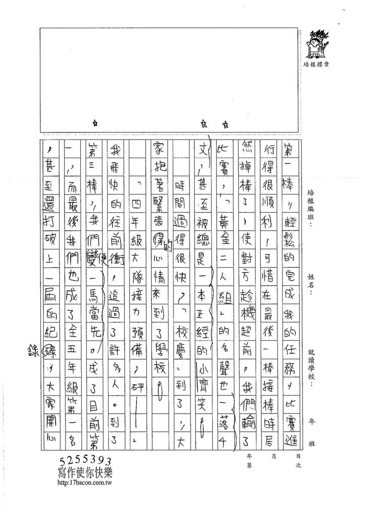 106W6309張嘉芯 (3)