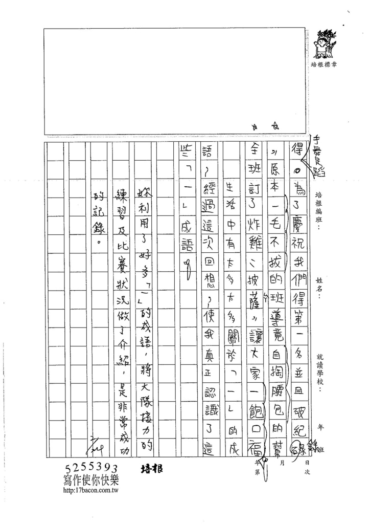106W6309張嘉芯 (4)