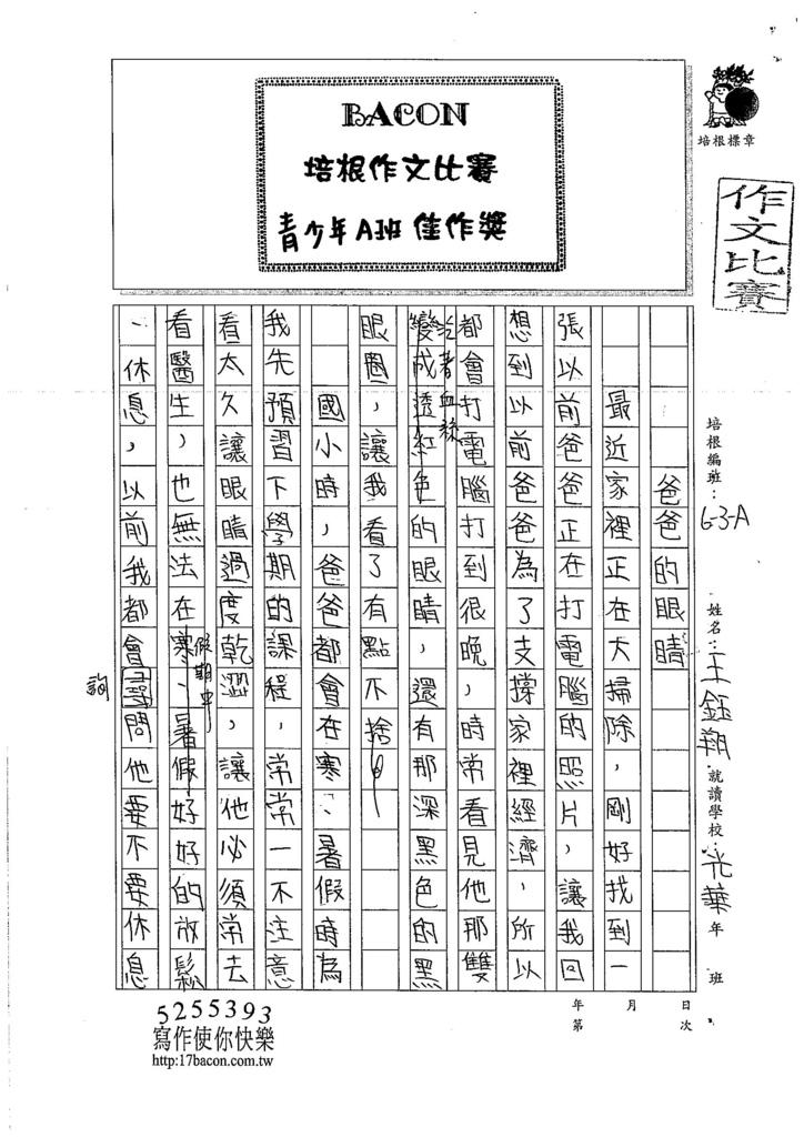 106WA305王鈺翔 (1)