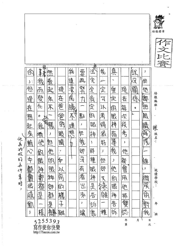 106WA305王鈺翔 (2)