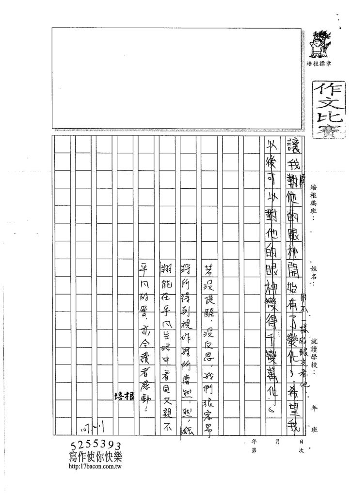 106WA305王鈺翔 (3)
