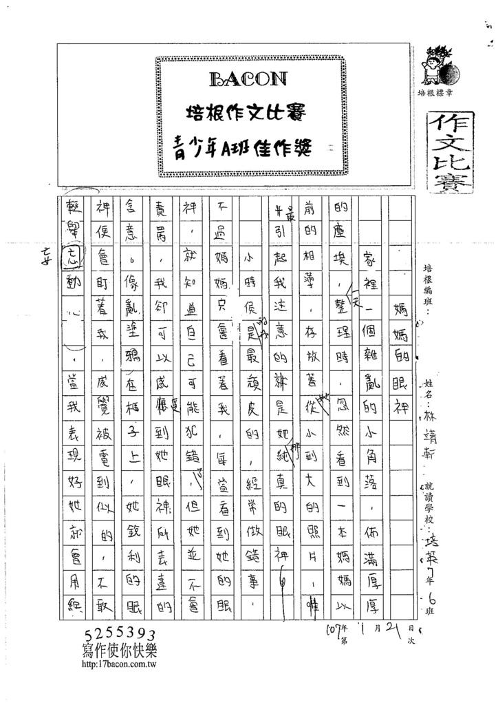 106WA305林靖軒 (1)