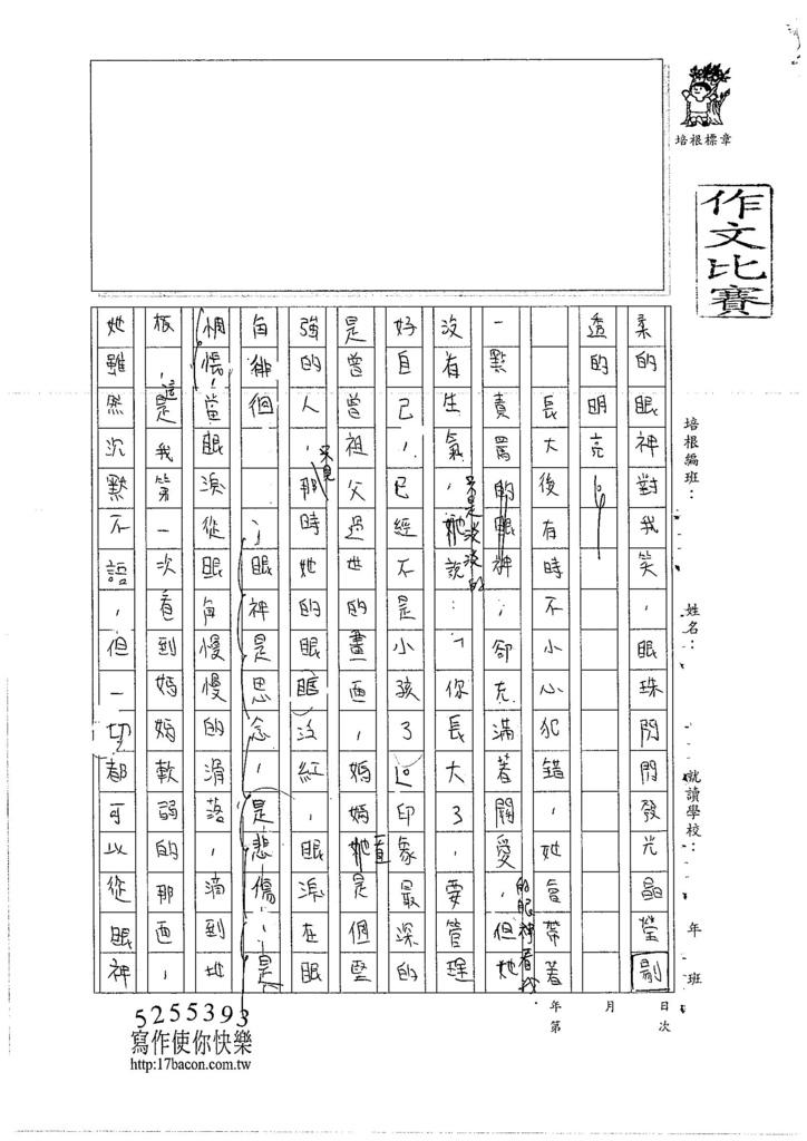 106WA305林靖軒 (2)