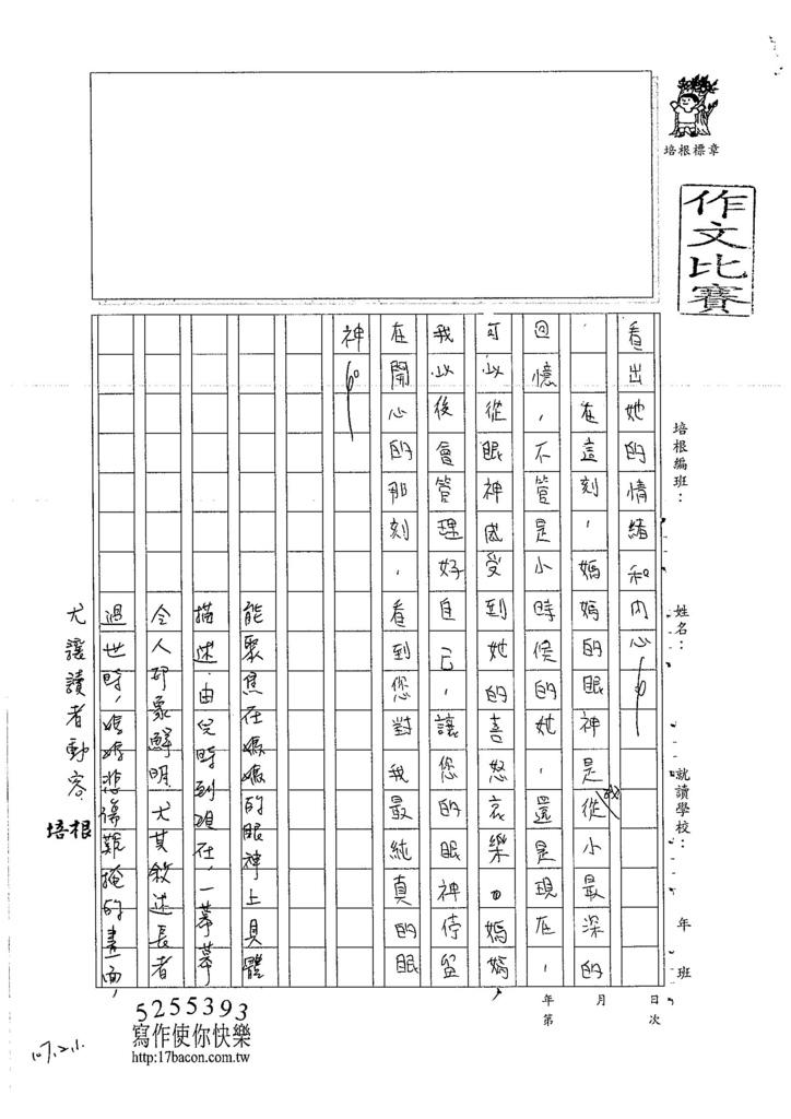 106WA305林靖軒 (3)