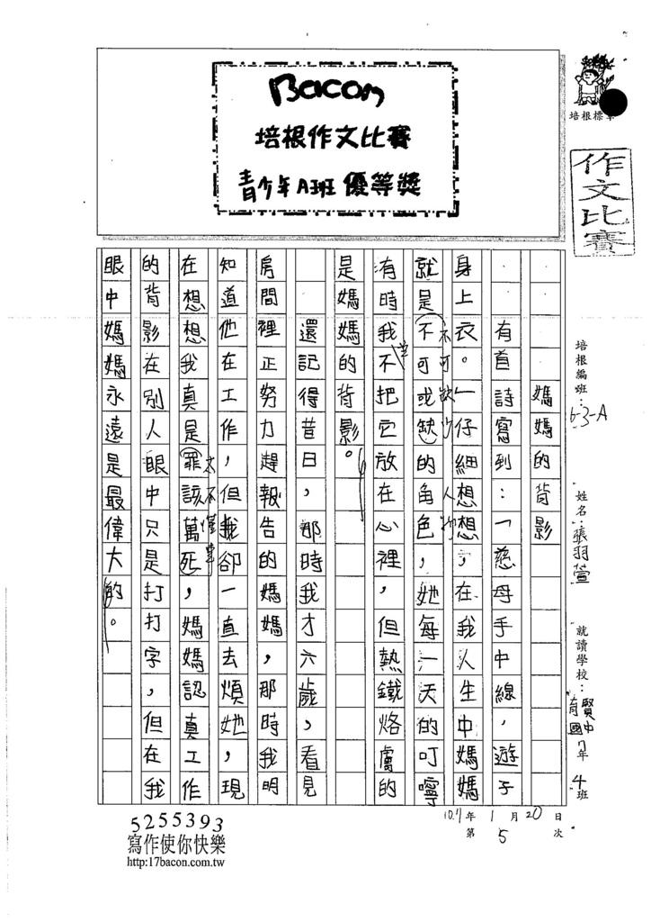 106WA305張羽萱 (1)