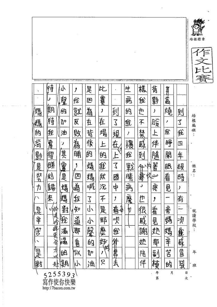 106WA305張羽萱 (2)
