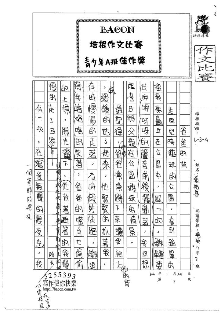 106WA305張祐慈 (1)