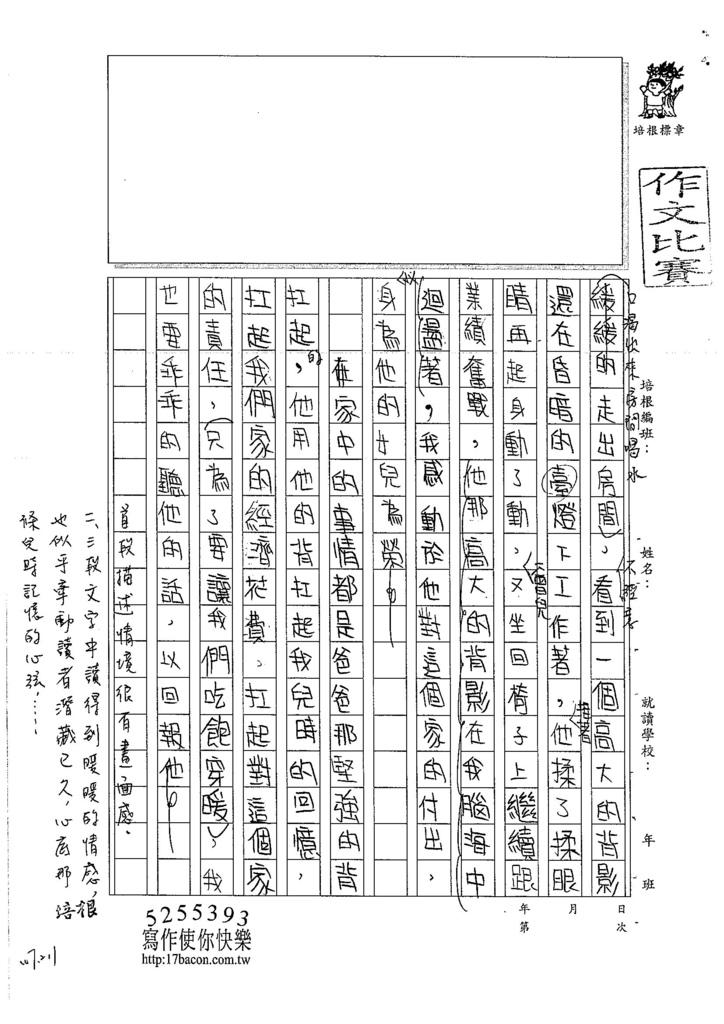 106WA305張祐慈 (2)