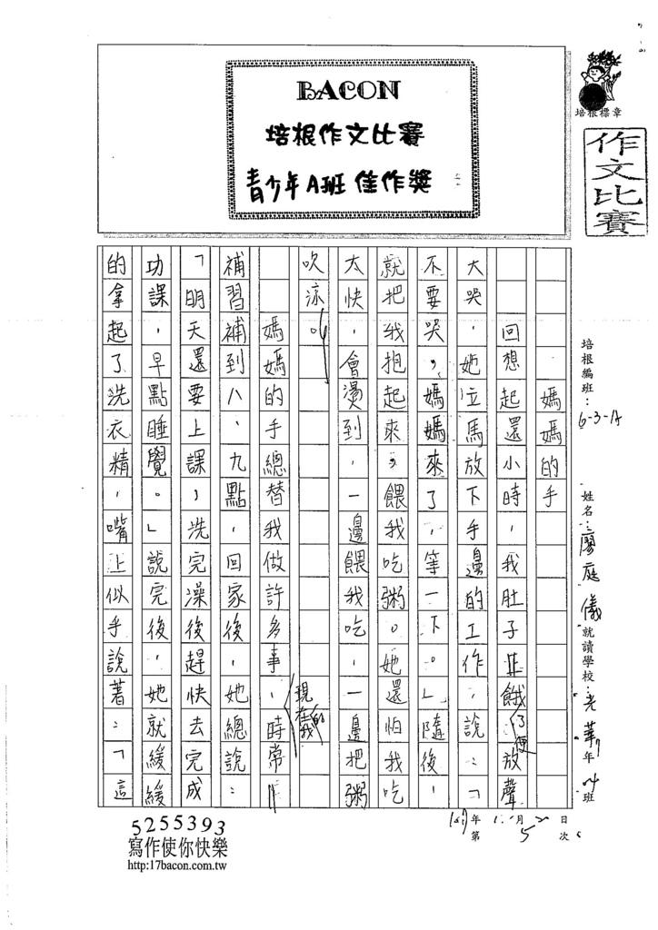 106WA305廖庭儀 (1)
