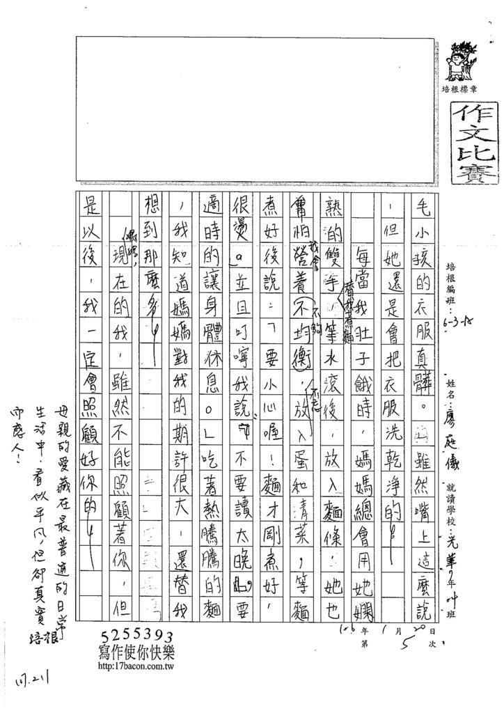 106WA305廖庭儀 (2)