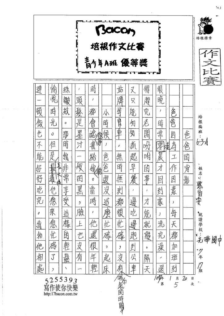 106WA305蔡怡安 (1)