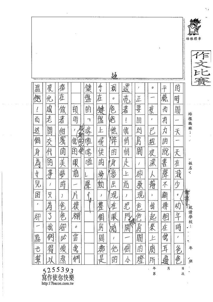 106WA305蔡怡安 (2)