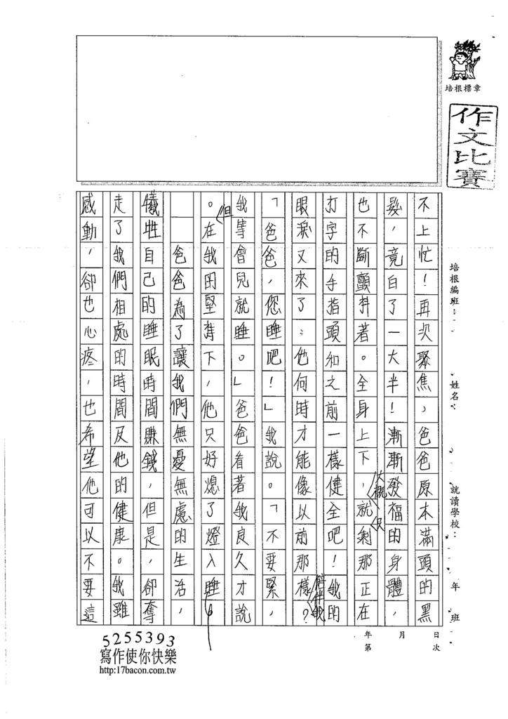 106WA305蔡怡安 (3)