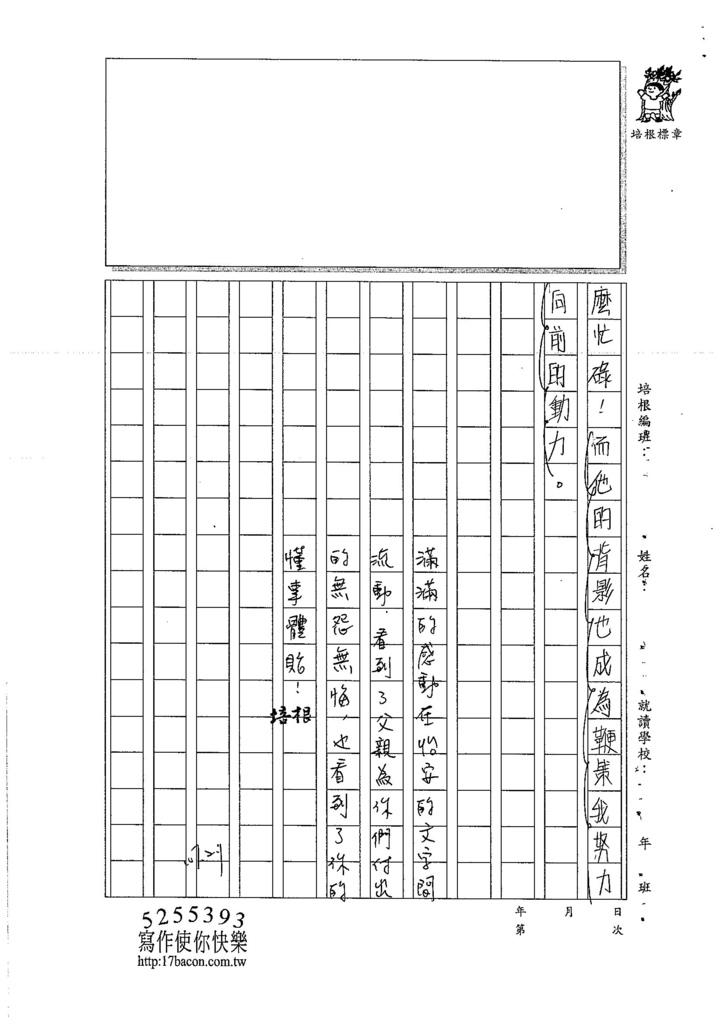 106WA305蔡怡安 (4)
