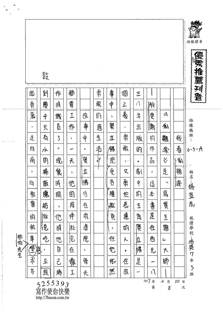 106WA308姚宣辰 (1)