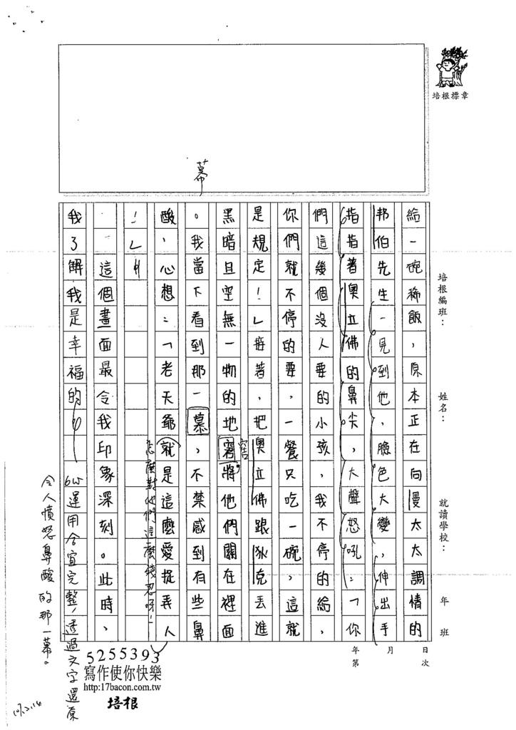 106WA308姚宣辰 (2)