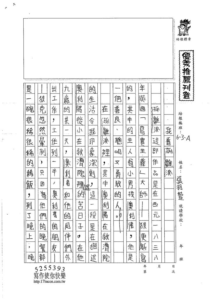 106WA308張羽萱 (1)