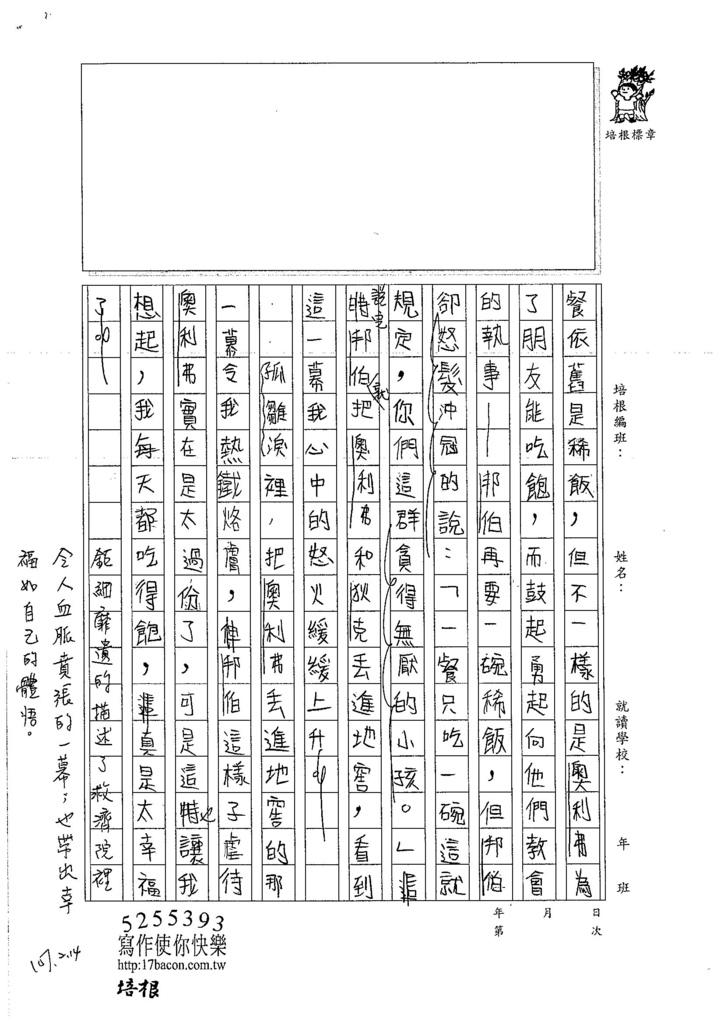 106WA308張羽萱 (2)