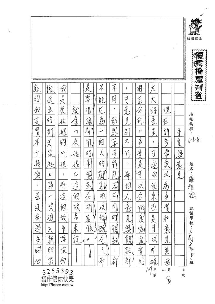 106WG308張雅涵 (1)