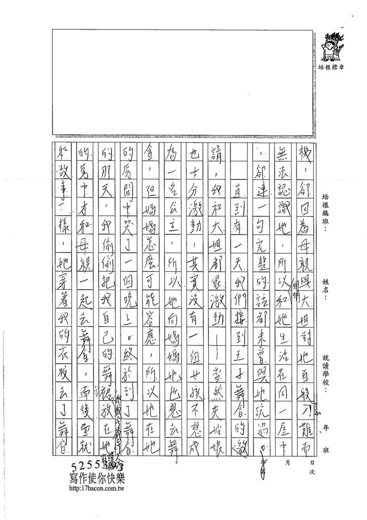 106WG308張雅涵 (2)