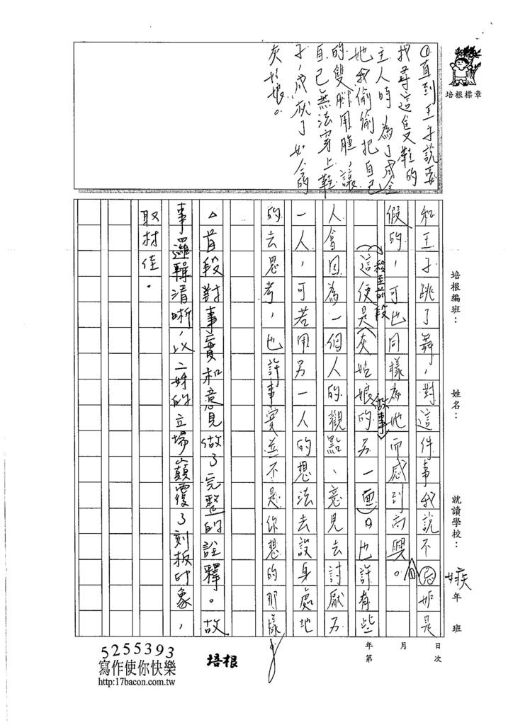 106WG308張雅涵 (3)